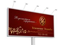 "Баннер ""Успенские усадьбы"""