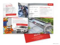 Брошюра инжиниринговой компании БЕРГ (BERG)
