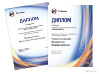 """Диплом для РусГидро для конкурса студенчиских проектов """"Энергия развития"""""""