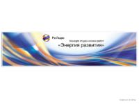 """Баннер на сценцу для конкурса студенчиских проектов """"Энергия развития"""" для РусГидро"""