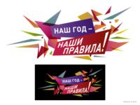 """Корпоративное мероприятие """"Наш год — наши правила"""". 2016. MTS"""