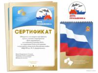 День призывника 2015. Сертификат. Логотип. Блокнот.