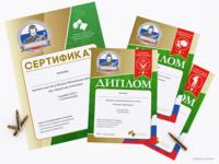 День защитника отечества 2015. Сертификат. Дипломы.