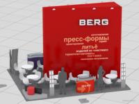 Выставочный стенд компании БЕРГ. Интерпластика 2017