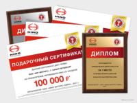 Сертификаты премии HINO.