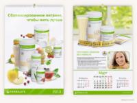 Настенный календарь Herbalife 2013